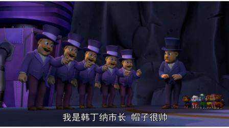 汪汪队:这么多个韩市长!哪个才是真的?