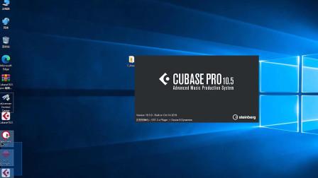 Cubase10.5pro 精简版安装