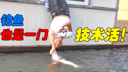 搞笑视频:兄弟你这钓鱼姿势也太奇葩了!到底是你傻还是鱼傻啊?