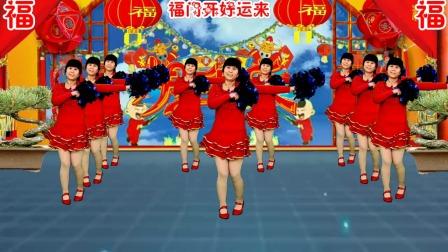 喜庆广场舞《福门开好运来》歌曲欢快喜庆,简单好看又好学