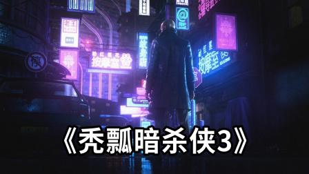 暗杀三部曲谢幕!《杀手3》之后我们可能暂时见不到47了