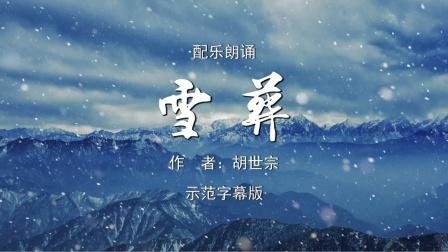 雪葬 诗歌朗诵配乐伴奏舞台演出LED背景大屏幕视频素材TV