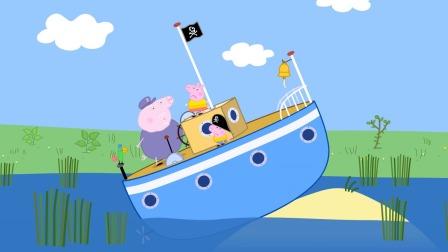 坐船出行时我们应注意什么? 小猪佩奇安全教育 特辑 8