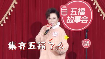 蔡明:潘长江抢友善福去打架了丨五福故事会