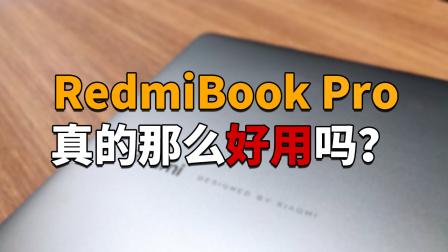 终于等到了!RedmiBook Pro官宣:键盘屏幕全面升级