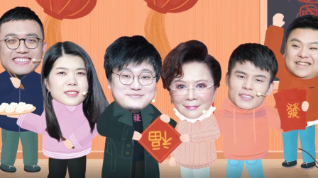 五福故事会:蔡明杨笠建国陪你过大年