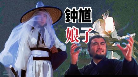经典老片《钟馗娘子》黑金刚无恶不作,钟馗娘子为江湖除害!