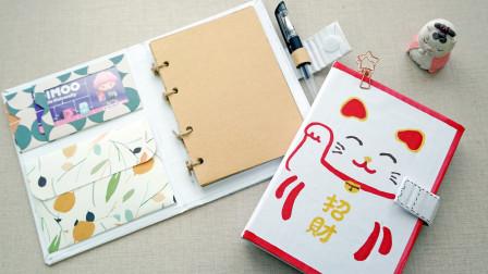 身边的材料自制招财猫手账本,简单又实用,刚好可以写新年手账