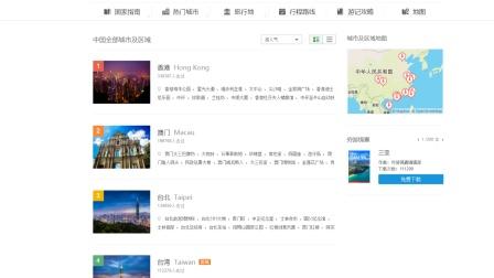和女朋友去旅游,我用python爬取某穷游网上旅游城市景点数据,制作最强旅游攻略