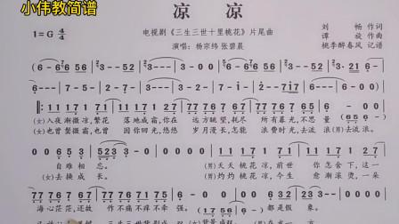 唱谱学习《凉凉》老师带你学习经典古风流行歌曲