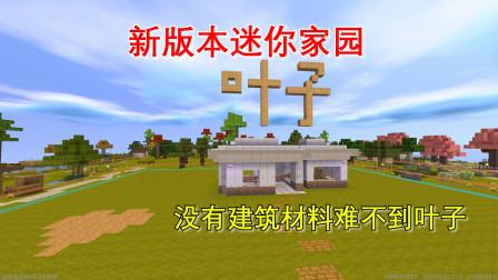 迷你世界:新版本迷你家园,没有建筑材料也难不到叶子