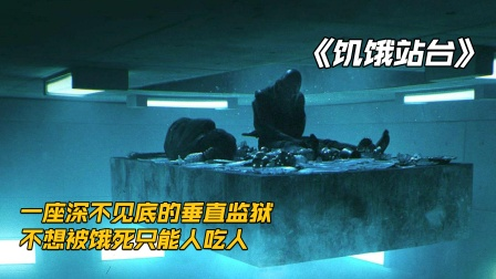 深度解析人性电影《饥饿站台》333层地下监狱最后一层堪比地狱!