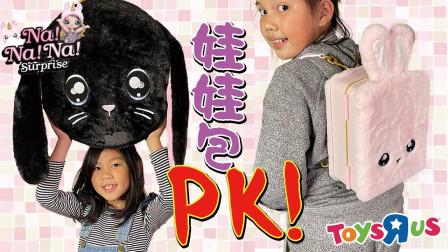 最适合装娃娃的包包会是哪一个 竟然可以当书包带到学校! 娃娃包PK! sunnyyummy的玩具箱
