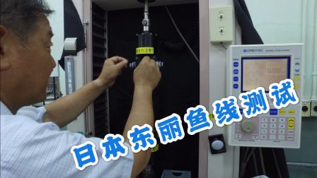 日本东丽是如何测试鱼线拉力的?很多渔具商家都搞错了!