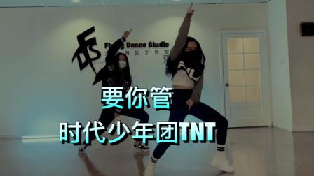 时代少年团 - 要你管 爆米花舞蹈翻跳(天舞)温哥华