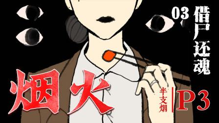 【半支烟】国恐新作《烟火》03-借尸还魂