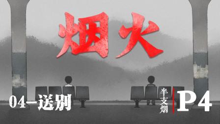 【半支烟】国恐新作《烟火》04-送别