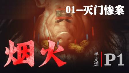 【半支烟】国恐新作《烟火》01-灭门惨案
