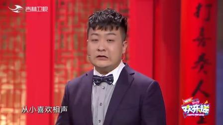 """欢乐送:徐涛煽动观众恶搞郭威,全场齐喊:郭威""""龟"""",有意思"""