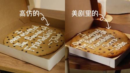 你见过pizza大的饼干吗?!复刻美剧<小谢尔顿>里的同款大饼干🍪!这是我吃过最梦幻的饼干了吧!