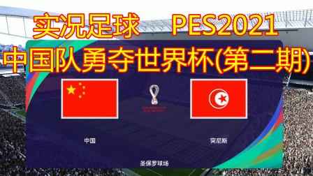 实况足球2021,中国队勇夺世界杯(第二期),中国vs突尼斯