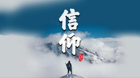 《信仰》| 第三极,为信仰充值!西藏缺氧,从不缺乏哪吒精神!