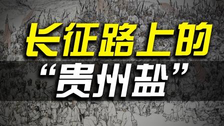"""""""多方筹措"""":红军长征在贵州期间是如何解决""""食盐危机""""的?"""