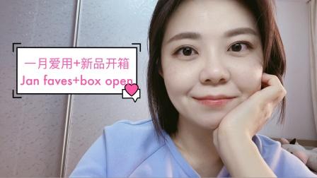 【一月爱用+新品开箱分享 Jan favorites+ box open】