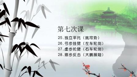 32式太极剑教学:25.独立平托26.弓步挂劈27.虚步抡劈28.撤步反击