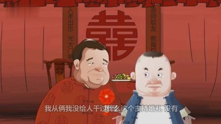 相声:郭德纲于谦动画《说一段相声盖三间北房》