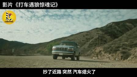 美国惊悚片:女主好心让陌生男子搭车,没想到对方是个变态魔头!