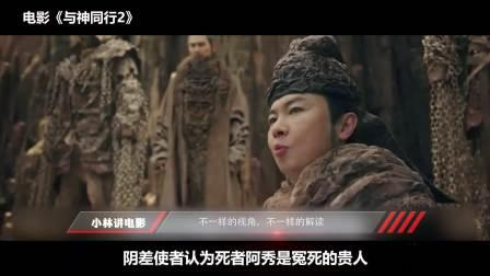 韩国2018票房冠军:一部韩国奇幻电影,复仇者联盟都被它打败!