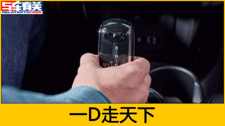 自动挡走长下坡用什么挡?很多司机全程D挡,老司机分享正确做法