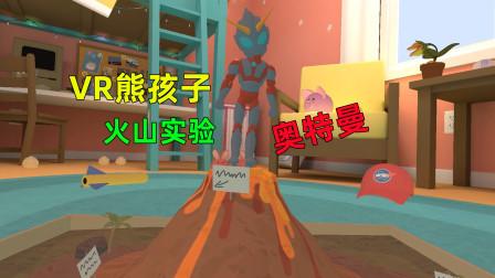 VR熊孩子模拟器:熊孩子在家偷偷做火山实验,把奥特曼放火山上烤