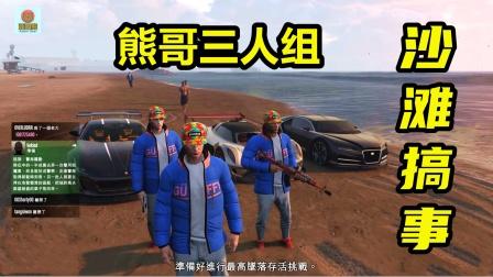 亚当熊GTA5线上土豪:爆笑!三人组买打折衣服,却开超跑炫富