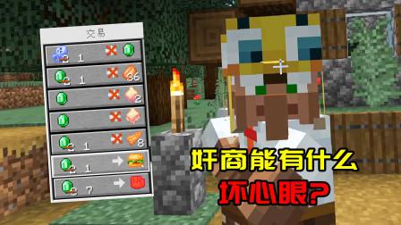 我的世界Mod:海绵宝宝版村民,1颗绿宝石1个蟹黄包!简直太坑了
