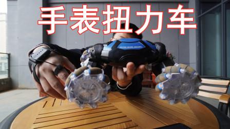 开箱测评手表扭力赛车,一款用手就能控制的赛车
