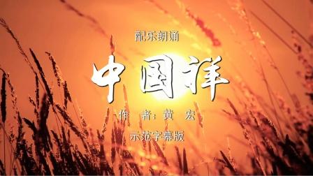 中国祥 诗歌朗诵配乐伴奏舞台演出LED背景视频素材TV