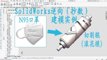 """SolidWorks逆向(抄数)设计实例,根据""""N95口罩""""建模""""切刀辊""""!"""