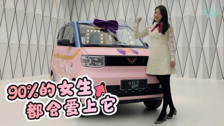 """初晓敏:实现女孩芭比梦 定制专属""""化妆车""""五菱宏光MINIEV"""