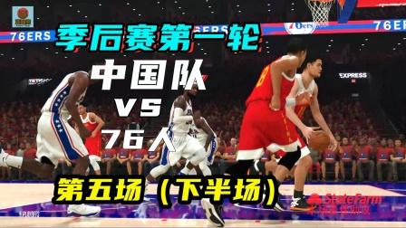 2k21中国王朝:季后赛第一轮VS76人第五场,天王山之战!