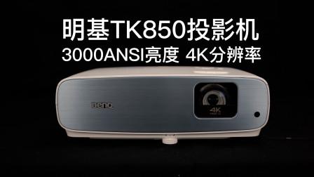 明基TK850体验,可以取代电视的家用4K投影!