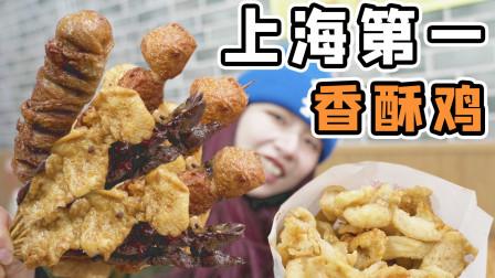 上海最好吃的鸡柳店!开了23年,15块一大盘,来晚了都没地方站!