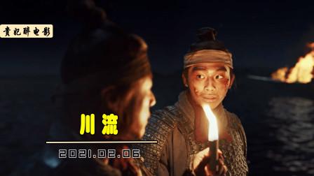 川流-贵妃醉电影