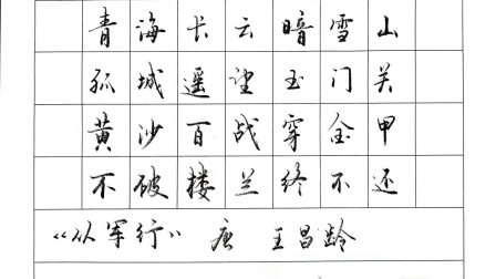 大气蓬勃的唐诗 从军行  古诗书法 硬笔行书 实用铅笔字 刚劲有力