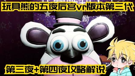 弹簧吓傻了?玩具熊的五夜后宫VR版3第三夜+第四夜攻略解说