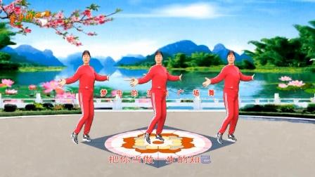 梦中的流星广场舞《把你留在我心里》舞蹈:凤梅