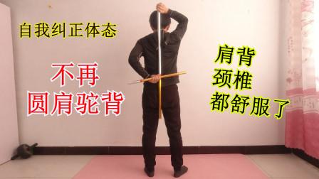 低头族、手机党的救星!两个超简单的方法,纠正体态,肩背舒适