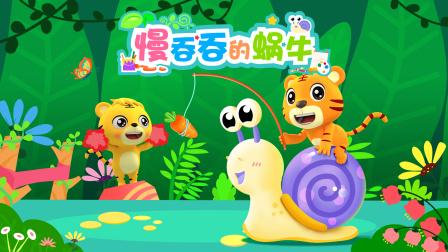 慢吞吞的蜗牛