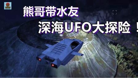 亚当熊GTA5线上土豪:熊哥和水友大冒险!寻找深海UFO